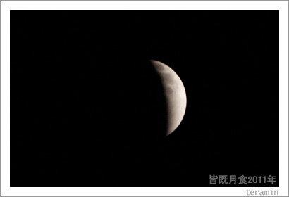 moon111210_2