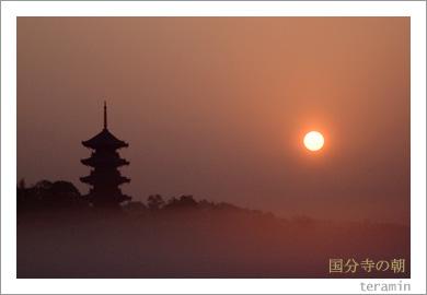 備中国分寺の朝2