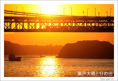 瀬戸大橋と日の出 写真1