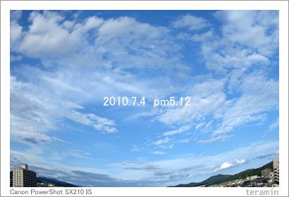 今日の空 2010年7月4日 写真1