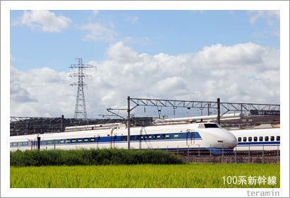 100系新幹線 写真2
