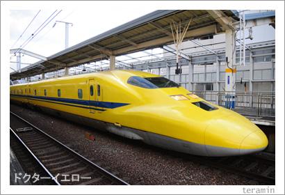 ドクターイエロー 岡山駅 写真2