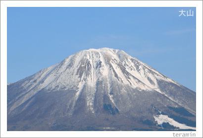 大山 写真2