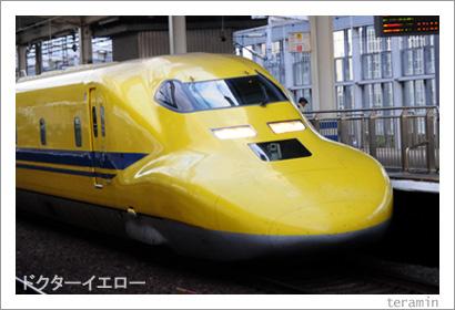 ドクターイエロー 岡山駅 写真1