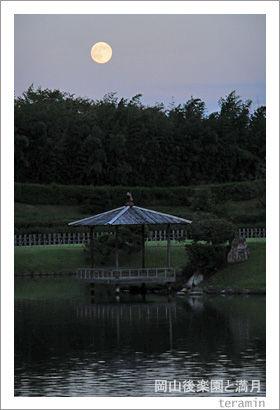 岡山後楽園と満月 写真2