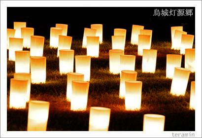 烏城灯源郷 写真3