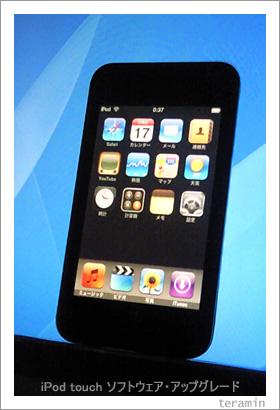 iPod touch ソフトウェア・アップグレード