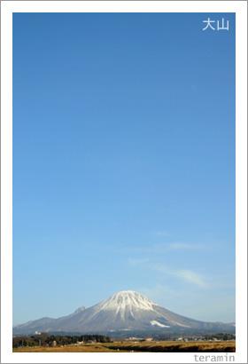 大山 写真1