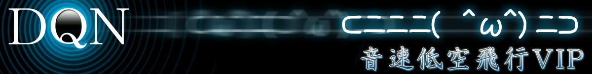 音速低空飛行VIP 2chまとめブログ