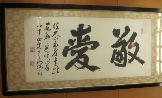 2011年 新春 : 良寛さまと共に歩...