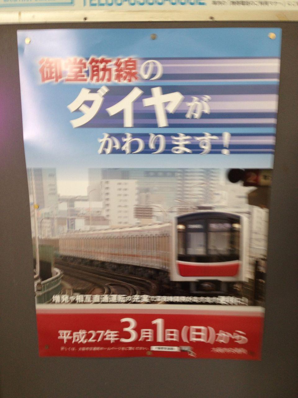 地下鉄 ダイヤ 改正