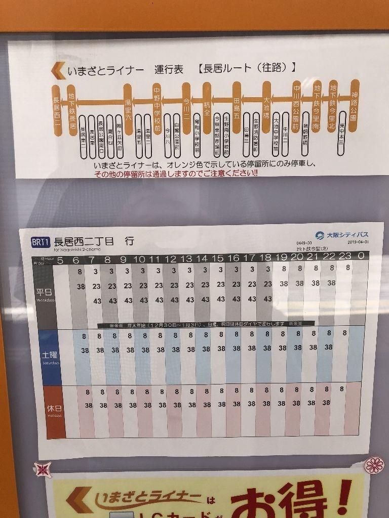 メトロ 時刻 表 バス 大阪