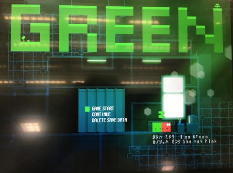 greenr_1
