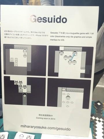 gesuido_1