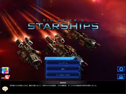 starships_r1