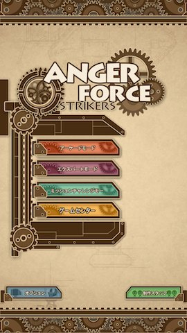 angerforce2
