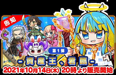 sale_banner_01_re