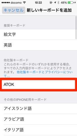 atok_aa02