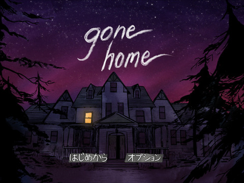 gonehome-1