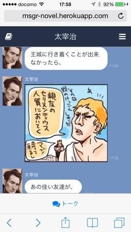 dazai6