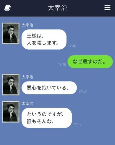 dazai3