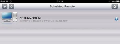 iPadからリモートデスクトップでPCゲームをプレイ、Splashtop脅威 ...