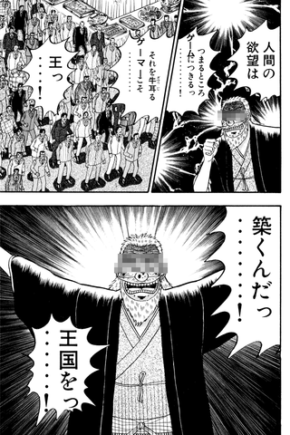 kaiji04