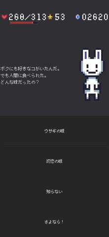 Screenshot_2021-05-14-22-09-48-048_com.hatanotakemi.pocketRPG