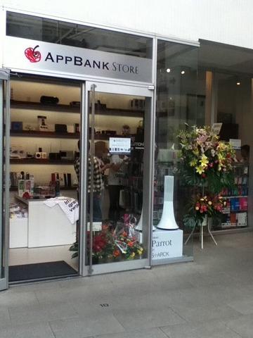 appbank01