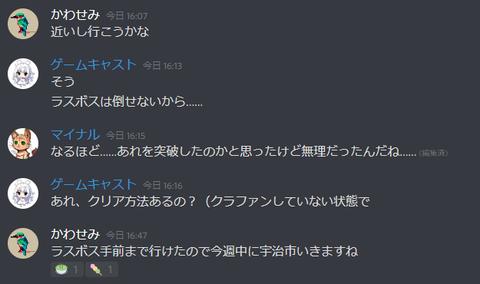 2020-07-12_16h54_28