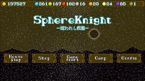 sphereknightr-2