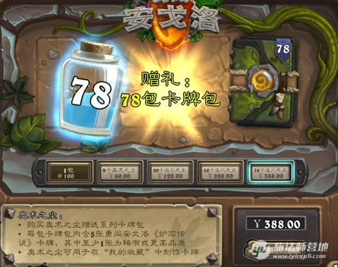 Hearthstone China Arcane Dust Purchase
