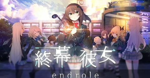 endrole_ogp