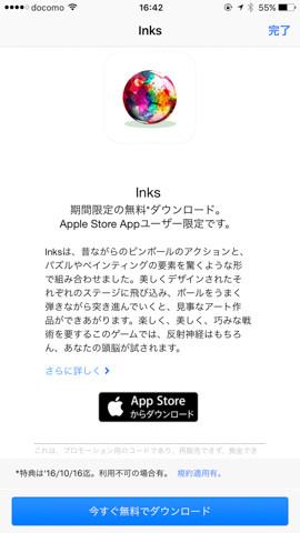 inksr_3