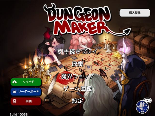 ダンジョンを作り、罠をはり、ドット絵の美少女モンスターを率いて勇者と戦うタワーディフェンス型戦術ゲーム『ダンジョンメーカー』の攻略をお送りする。