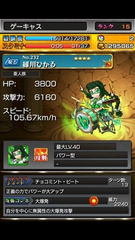monsterstrike_11