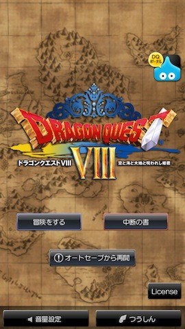 dq8_45
