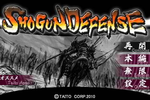 shogundefense05