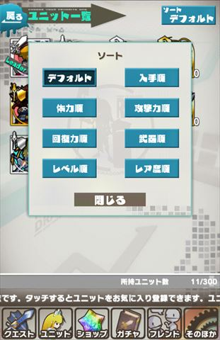 unit_sort_R