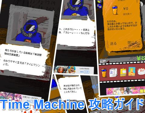 timemahhine