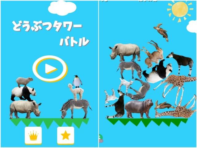 動物タワーバトル に対する画像結果