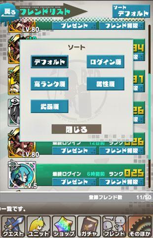 friend_sort_R