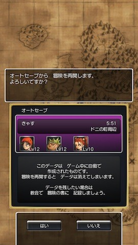 dq8_46