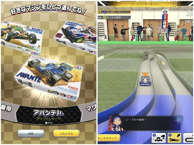改造 グランプリ ミニ 駆 超速 四 タイヤ