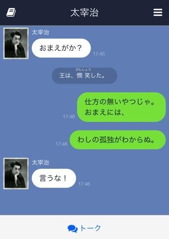 dazai_1