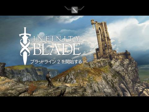 infinityblade-11