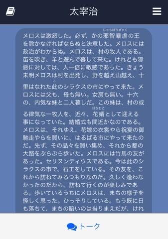 dazai2