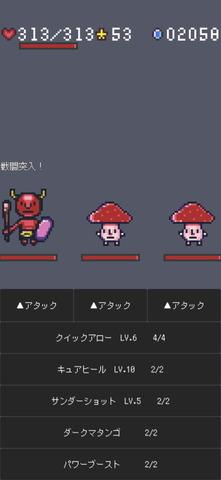 Screenshot_2021-05-14-22-00-03-490_com.hatanotakemi.pocketRPG