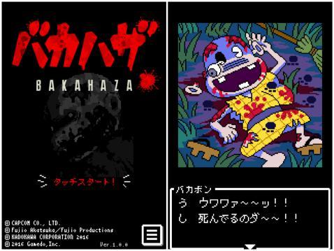 bakahaza01