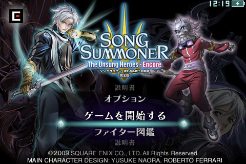 songsummoner03